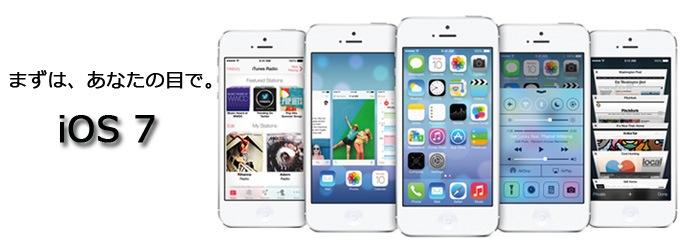 iOS7搭載のiPhone5Sレンタル