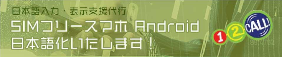 SIMフリースマホ Android 日本語化致します!