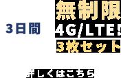 3日間無制限 4G/LTE 3枚セット