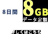 8日間 8Gデータ定額