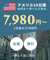 アメリカ20日間wifiルーターレンタル7,980円〜