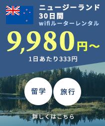 ニュージーランド30日間wifiルーターレンタル9,980円〜