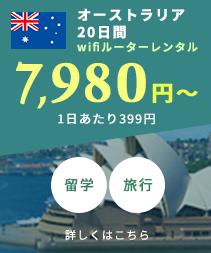 オーストラリア20日間wifiルーターレンタル7,980円〜