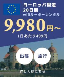 ヨーロッパ周遊20日間wifiルーターレンタル9,980円〜