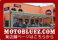 兵庫県神戸市垂水区のバイクショップMOTOBLUEZ(モトブルーズ)。ハーレーダビッドソン・国産アメリカンを中心に原付まで幅広く修理やカスタムなど承っております。アパレルショップ(バイクウェア・カジュアルファッション)も併設。[カブの駅認定店|カブの駅こうべ]