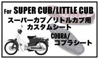HONDA SUPER CUB・LITTLE CUB用カスタムシート「M.B.P.」コブラシート