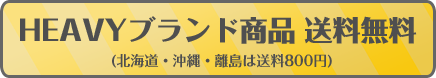 HEAVYブランド商品送料無料!