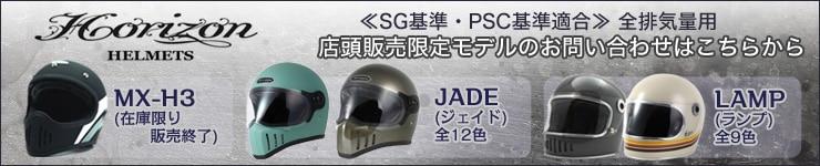 【HORIZON】店頭販売限定のSG・PSC基準適合ヘルメットのご紹介