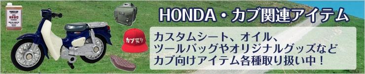 HONDA・カブ関連アイテム各種取り扱い中!