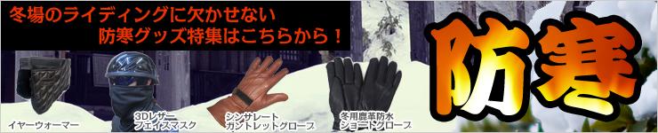 冬場のライディングに欠かせない防寒アイテム特集!