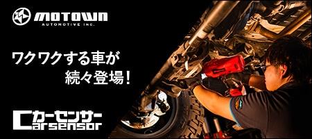 MOTOWN AUTOMOTIVE カーセンサー