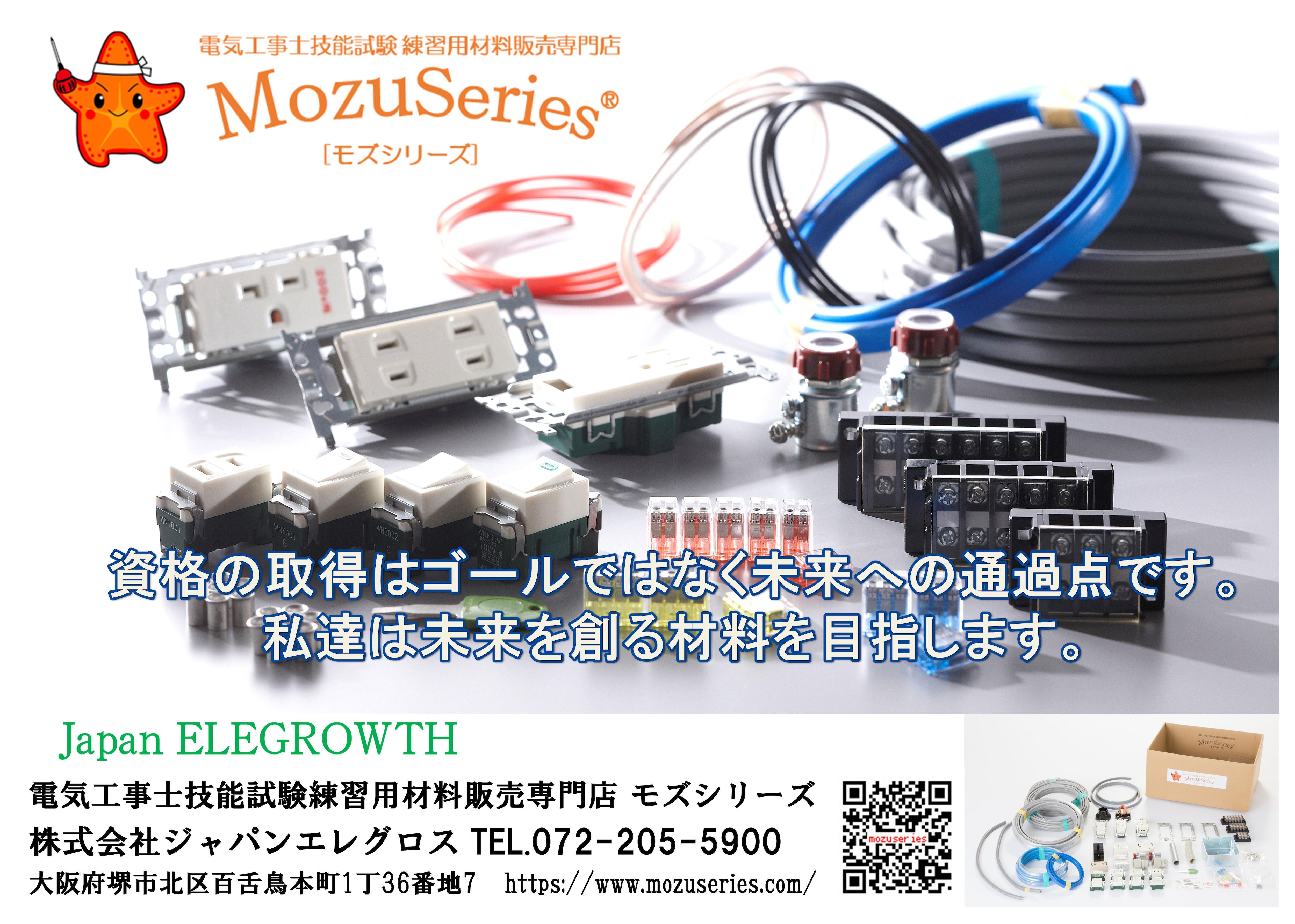 モズシリーズ・コンセプトイラスト1