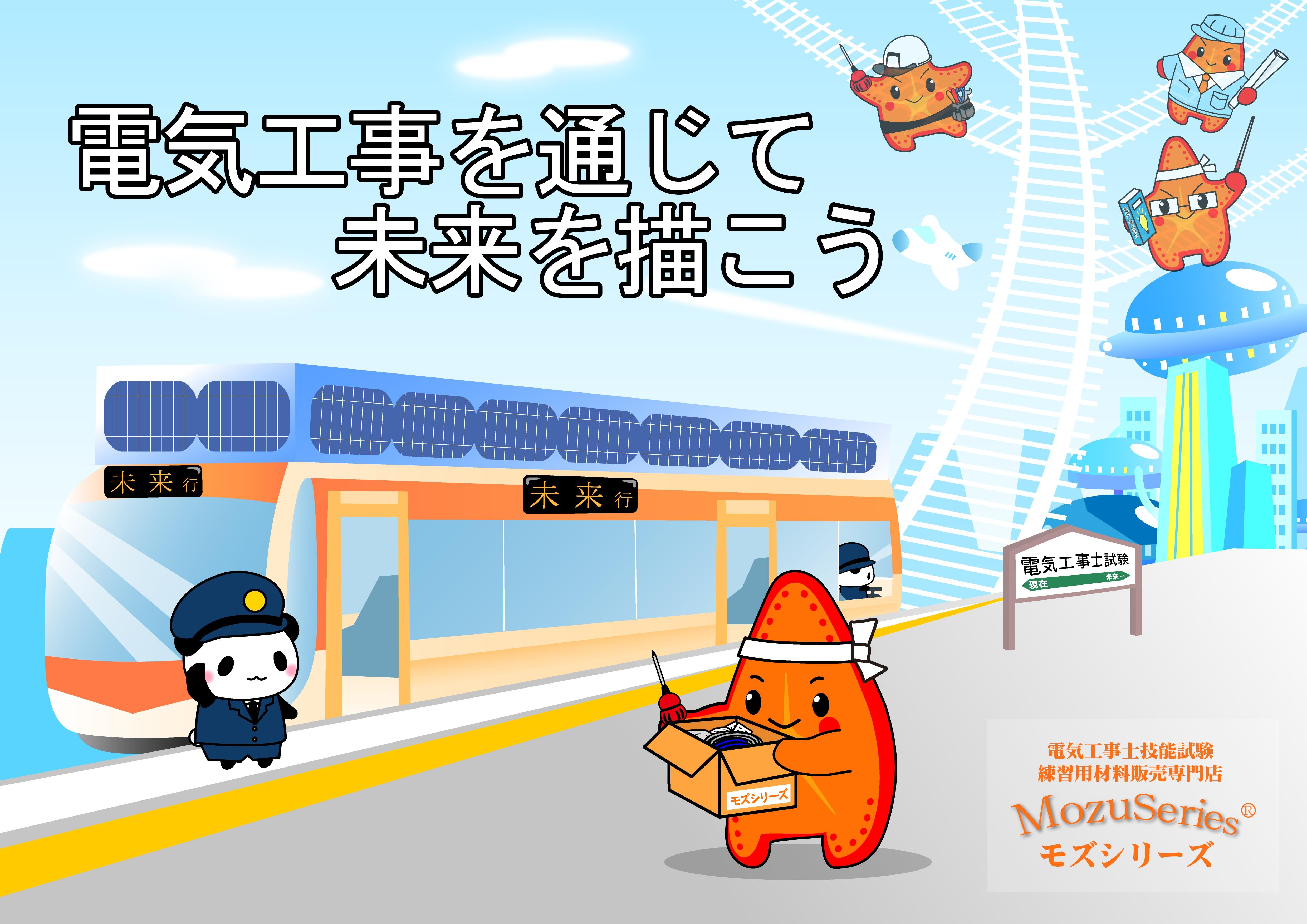 モズシリーズ・コンセプトイラスト2