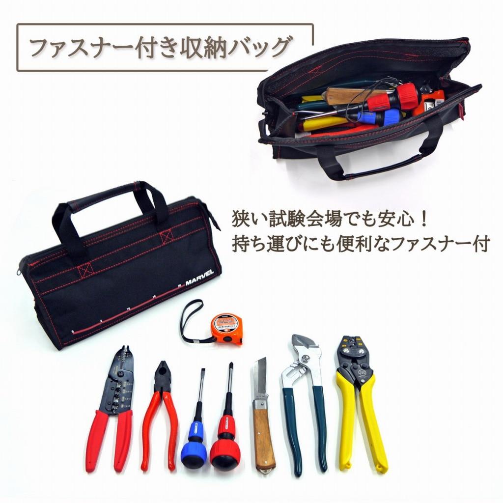 マーベル工具セット バッグ付き 持ち運び 携帯に便利