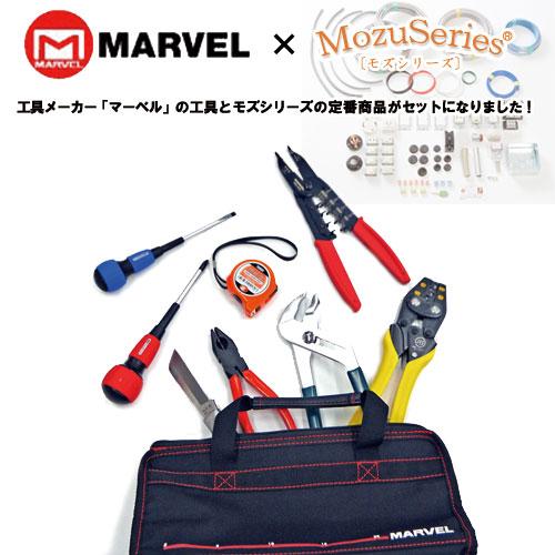 工具付き材料セット