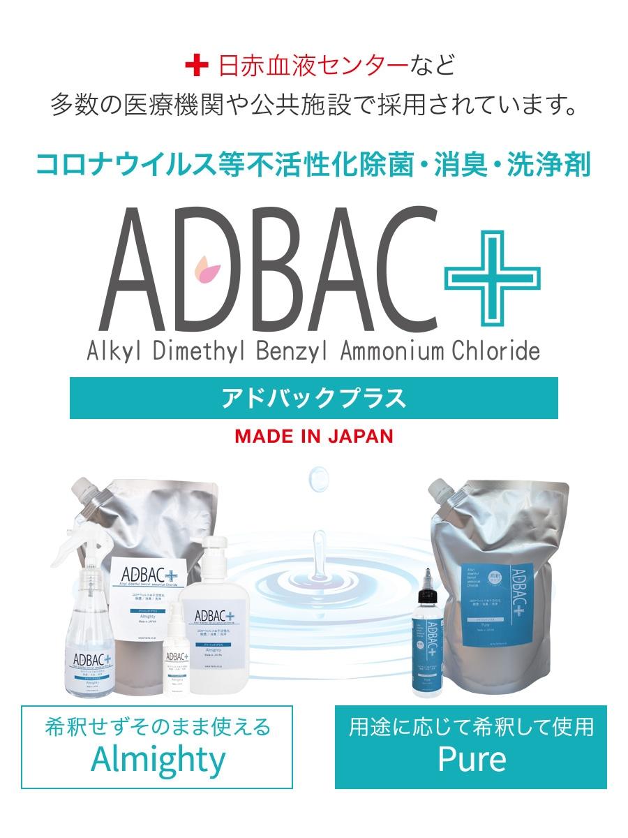 ADBAC+