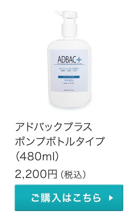 アドバックプラスポンプボトルタイプ(480ml)