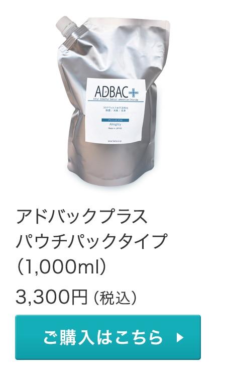 アドバックプラスパウチパックタイプ(1,000ml)