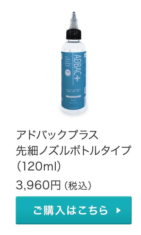 アドバックプラス先細ノズルボトルタイプ(120ml)