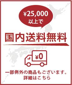 ¥25,000以上で送料無料