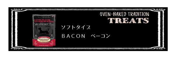 OVEN-BAKED TREATS ベーコン 227g