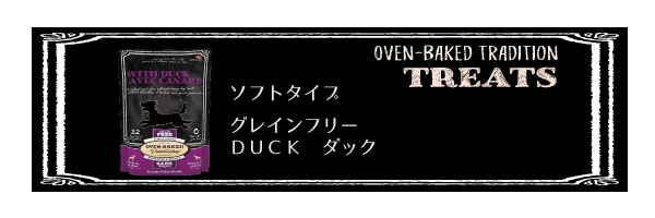OVEN-BAKED TREATS GF ダック 227g