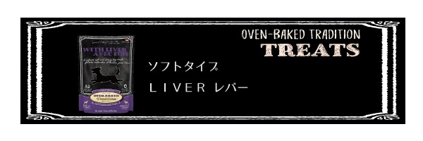 OVEN-BAKED TREATS レバー 227g