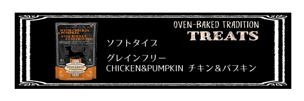 OVEN-BAKED TREATS GFチキン&パンプキン 227g