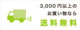 3,000円以上のお買い物なら送料無料