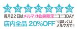 毎月22日はメルマガ会員限定ニコニコDAY店内全品20%OFF※詳しくはメルマガで!