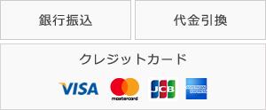 銀行振込  代金引換 visa mastercard jcb amex diners