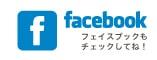 facebook フェイスブックもチェックしてね!