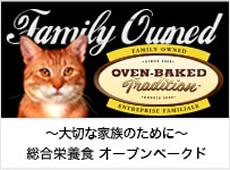 〜大切な家族のために〜総合栄養食オープンベークド