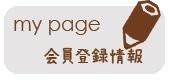 my page 会員登録情報