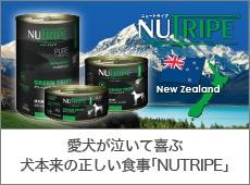 100%ニュージーランド産グレインフリーウェットフード