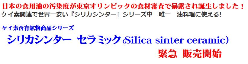 食用油の汚染度 東京オリンピック 食材審査 シリカシンターセラミック 緊急販売開始