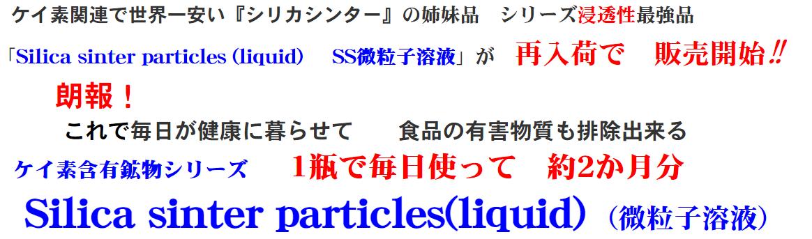ケイ素関連で世界一安い『シリカシンター』の姉妹品 シリーズ浸透性最強品「Silica sinter particles (liquid) SS微粒子溶液」