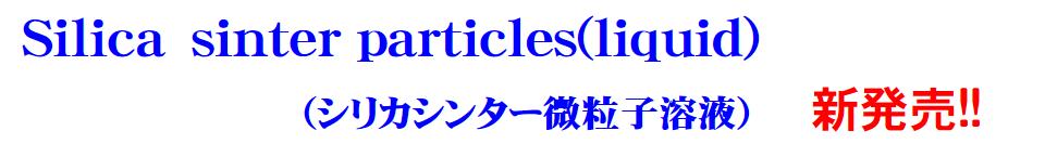 Silica sinter particles(liquid)(シリカシンター微粒子溶液)新発売!!