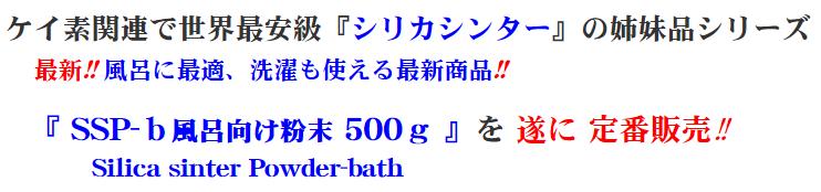 ケイ素関連で世界最安級『シリカシンター』の姉妹品シリーズ SSP-b 風呂向け粉末 500g を遂に定番販売