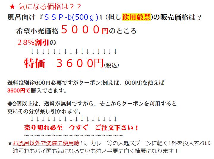 気になる価格は 希望小売価格5000円のところ28%割引の特価3600円