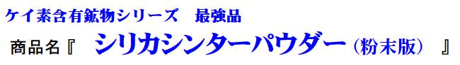 ケイ素含有鉱物シリーズ最強品 シリカシンターパウダー(粉末版)