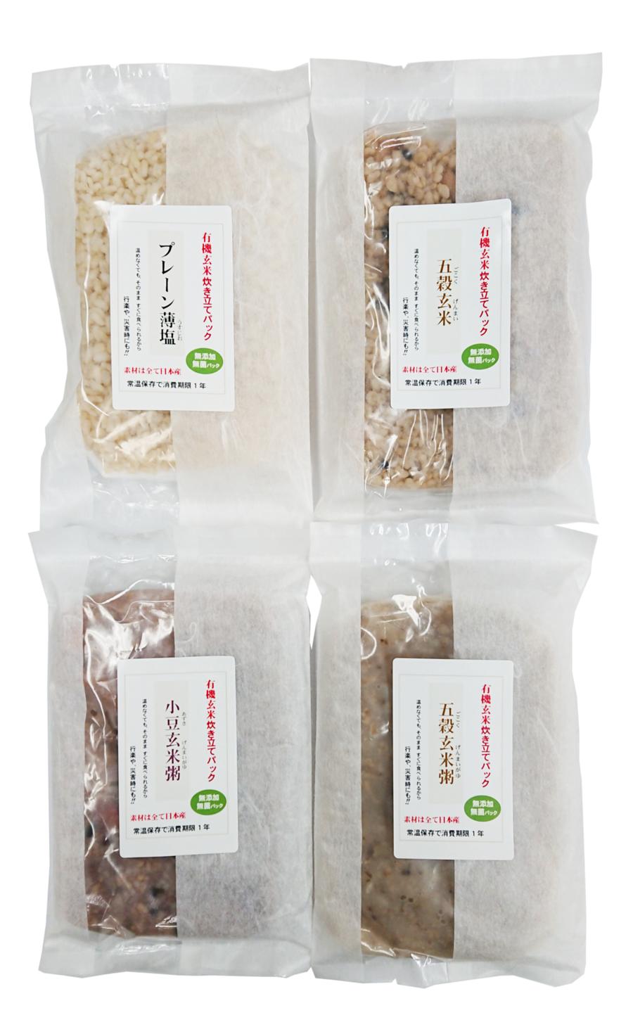 『玄米食の新型レトルトパック』の4種類のセットです。