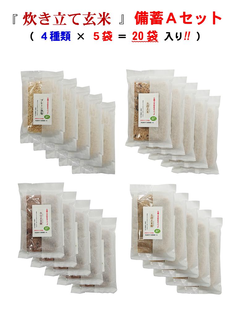 『炊き立て玄米』備蓄Aセット