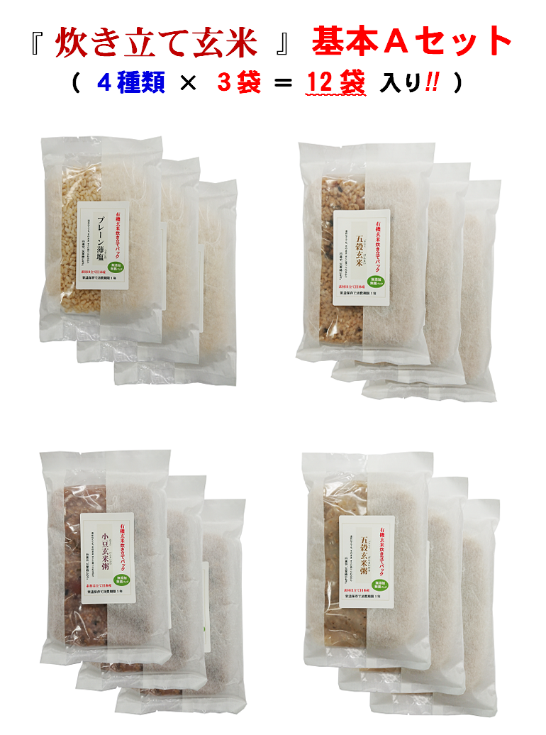 『炊き立て玄米』基本Aセット