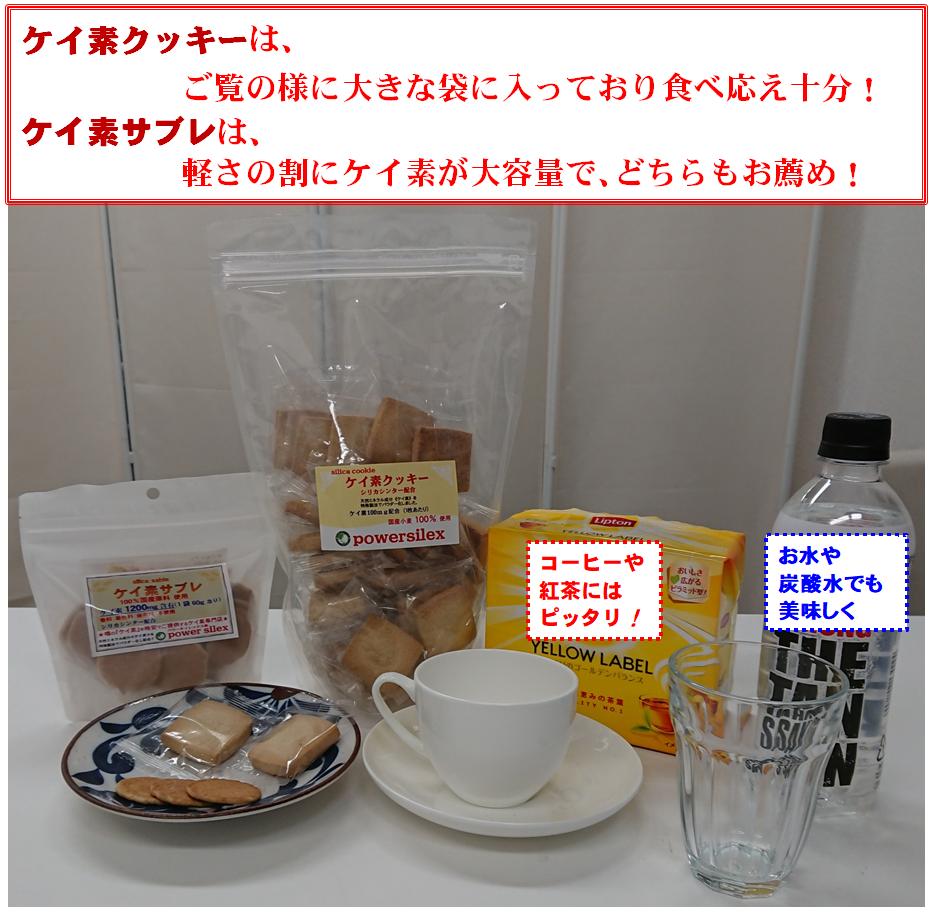 ケイ素クッキーとケイ素サブレの大きさの比較になります。大容量が激安セットにて登場!
