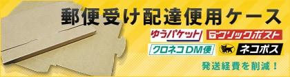 郵便受配達便・メール便用ケース