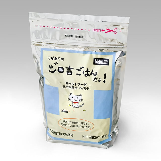 銀色のパックに入った猫用の総合栄養食(マイルド)