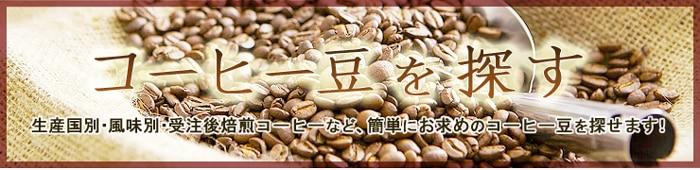 ピックアップメニュー コーヒー豆を探す