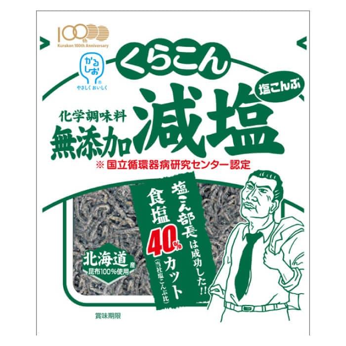 無添加 減塩 塩こんぶ 塩分40%カット(北海道産昆布100%)2袋セット