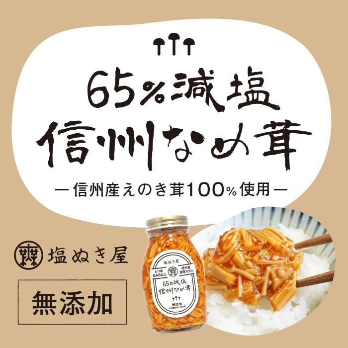 塩ぬき屋 65%減塩 なめ茸 (長野県産えのき茸100%)